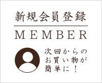 新規会員登録 次回からのお買い物が簡単に!